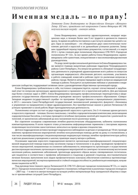 Елена Владимировна Литвинова