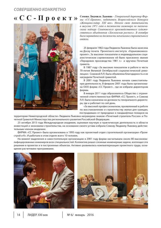 Людмила Львовна Сомова