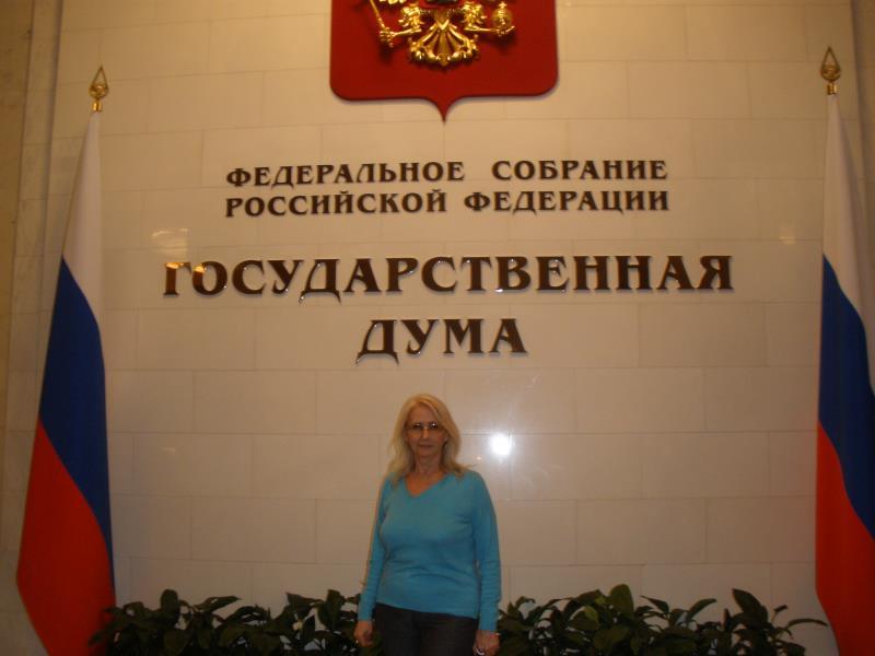 Гос.Дума Москва